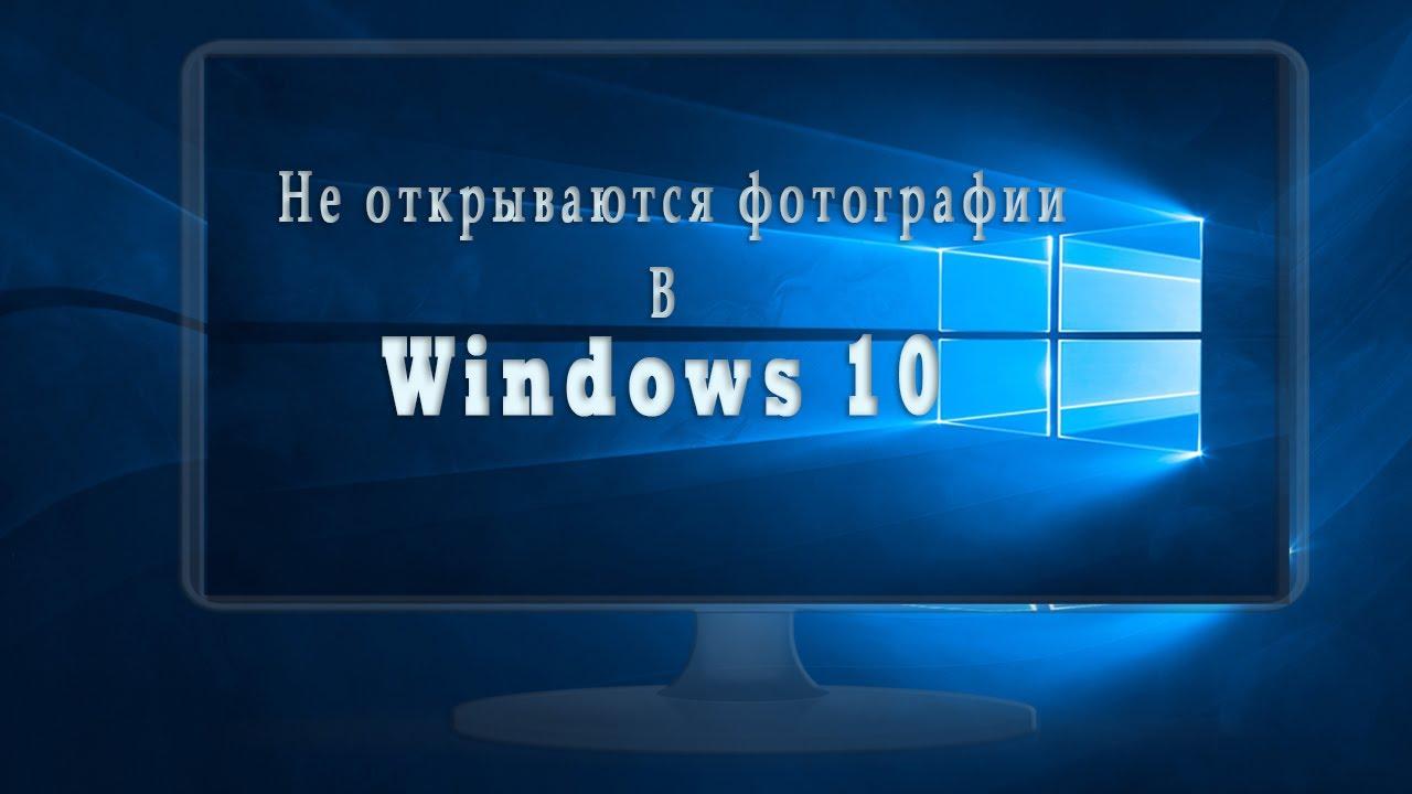 Не открываются фотографии и картинки в Windows 10 - YouTube