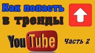 Как попасть в тренды youtube. Вывод видео в тренды ютуб. Практика часть 2