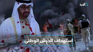 استهداف الجيش الوطني.. والمسار القانوني لمحاسبة أبو ظبي حوار علي صلاح   أبعاد في المسار