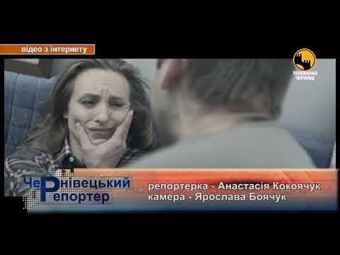 Телеканал ЧЕРНІВЦІ: Чернівецький репортер - 11 січня  2019
