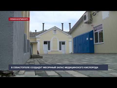 НТС Севастополь: В Севастополе создадут месячный запас медицинского кислорода