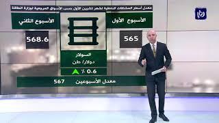 النشرة الاقتصادية 14-10-2019 | Economic Bulletin