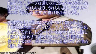 """仮面ライダービルド犬飼貴丈""""うれしみ""""かみしめる Thanks you verry muc..."""