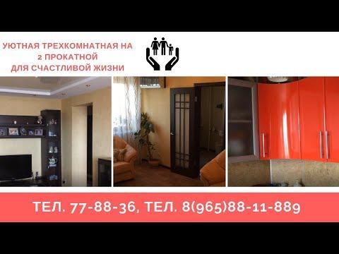 Отличная квартира на 2 прокатной//продажа квартиры техстекло