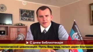 2014 09 29 Поздравление с днем библиотекаря от и.о министра культуры