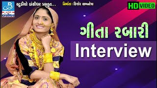 Geeta rabari exclusive interview || ગીતા રબારી ઇન્ટરવ્યૂ  || Bansidhar studio