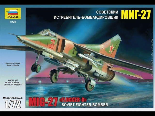 Распаковка и обзор МиГ-27 - Звезда 1:72