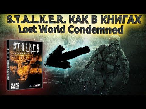 S.T.A.L.K.E.R. В КОТОРЫЙ ТЫ ХОТЕЛ БЫ СЫГРАТЬ  - Lost World Condemned / Затерянный Мир