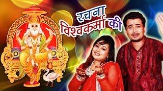 Baba Vishkarma Toh - Suman Singh - Rachna Vishavkarma Ke - Bhojpuri Vishkarma 2016 - Bhojpuri Song