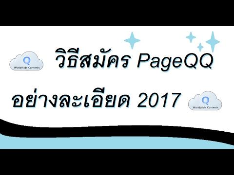 Page QQ สร้างรายได้จากหลักพัน สู่ หลักล้าน วิธีสมัครอย่างละเอียด 2017
