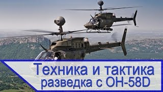 Техника и тактика - разведка с вертолёта OH 58D/F Kiowa Warrior(, 2018-10-16T18:34:41.000Z)