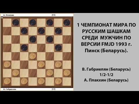 В. Габриелян - А. Плакхин. Чемпионат Мира по Русским шашкам 1993