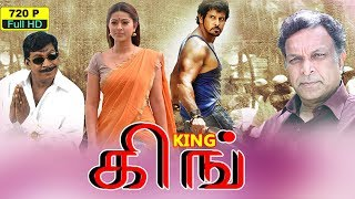 King 2002 | Tamil Full Movie | Vikram , Sneha | HD | Cinemajunction