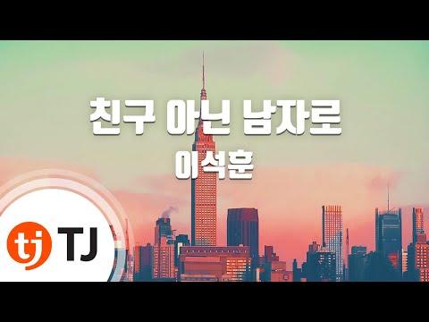 [TJ노래방] 친구아닌남자로 - 이석훈 (As a man, not a friend - Lee Seok Hoon) / TJ Karaoke