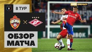 23.09.2018 ЦСКА - Спартак - 1:1. Обзор матча