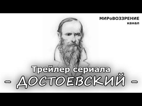 Достоевский (1 сезон)