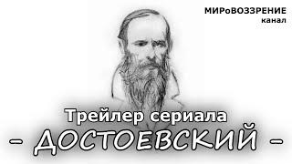 Трейлер сериала 'Достоевский' - канал МИРоВОЗЗРЕНИЕ