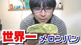 【ギネス公認】世界一のメロンパン / Melon bread in the world