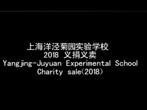 Shanghai-Yangjing Juyuan Experimental School  Charity sale(2018)(简体中文/English)(480p)