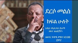 Derso Mels  Drama – Part 2 (Ethiopian Drama)
