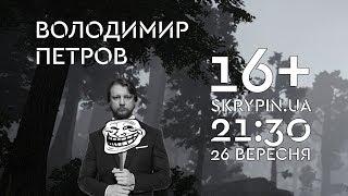 ВОЛОДИМИР ПЕТРОВ | 16+