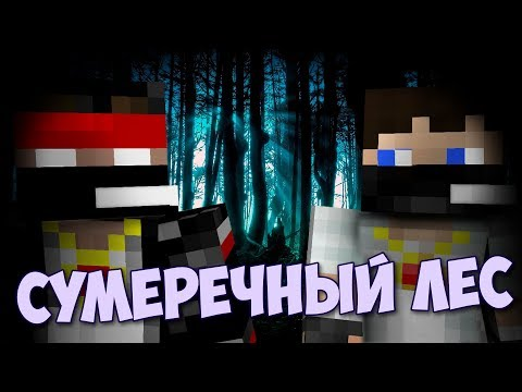 Minecraft [date_a_live 2] #11 - Поход в сумеречный лес х.х