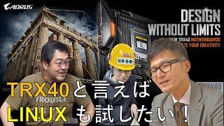 AORUS TV W41 『TRX40 と言えば LINUX も試したい!』
