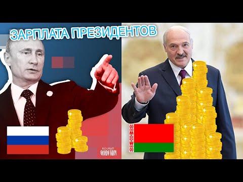 ЗАРПЛАТЫ ПРЕЗИДЕНТОВ РОССИИ, БЕЛАРУСИ, УКРАИНЫ / Путин Лукашенко и Средняя зарплата по стране