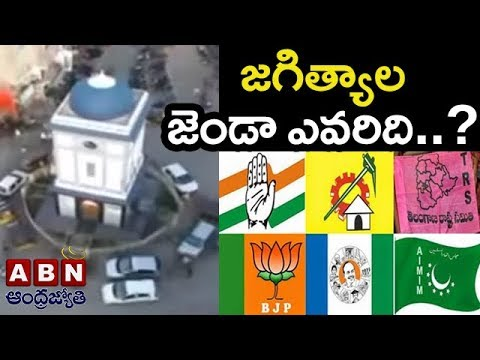 Telangana all Parties Focuses On Jagtial District Politics | Inside streaming vf