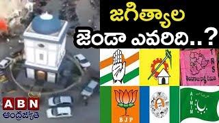 Political Parties Focus On Jagtial District Politics   ABN Inside