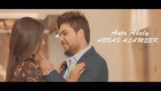 عباس الامير  -  أنت ابالي ( فيديو كليب حصري ) 2018