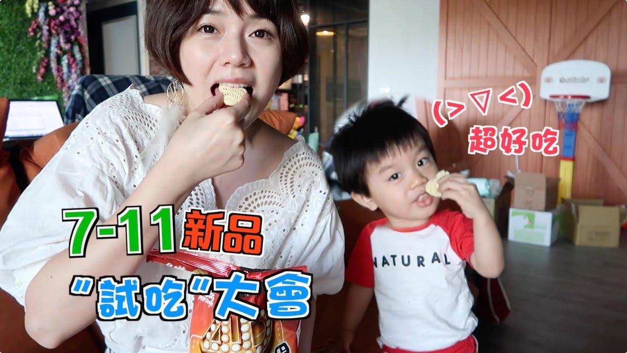 從沒吃過的 7-11 新品零食試吃大會!feat. 小陶德 | New 7-11 Snack Taste Test | 沛莉 Peri - YouTube