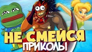 БОЛЬШОЙ УГАР - ДОТА 2 (Приколы и мемы)