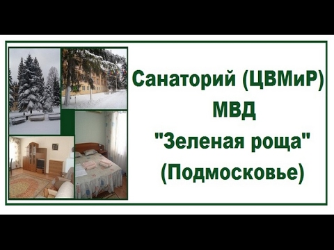 Санаторий МВД (ЦВМиР) Зеленая роща (Подмосковье)
