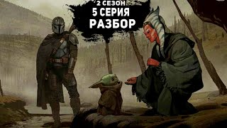 Мандалорец 2 Сезон 5 Серия Разбор / Обзор | Пасхалки и Отсылки
