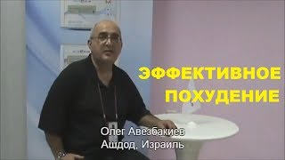 Эфективное похудение - отзыв врача. Прием ведем в Киеве.