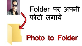 How To set photo into folder. if you want your photo set on folder ...