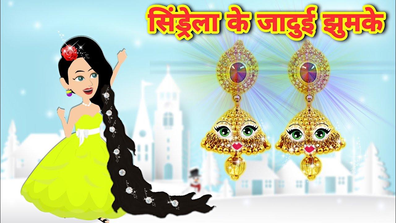 Download सिंड्रेला 👠 के जादुई झुमके|| Jadui Jhumke || Jadui Jhumka || Hindi kahaniya || Jadui kahaniya Hindi