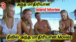 3 Hollywood Tamil dubbed Island Movies அந்த மாதிரியான Content Movies ForAll Tamizha