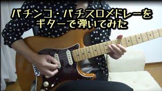パチンコ・パチスロメドレーをギターで弾いてみた