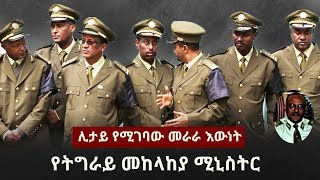 EXPOSED: The Ministry of National Defense of Tigray