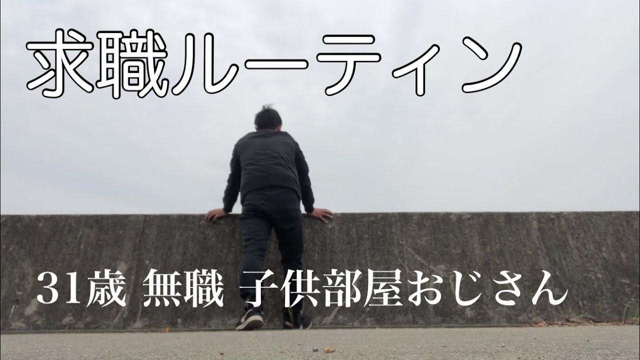 【求職ルーティン】31歳 無職 子供部屋おじさん vlog