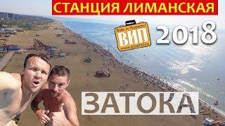 Станция Лиманская, Затока, Украина. Отзывы, жилье, пляж, море, базы отдыха и цены 2019