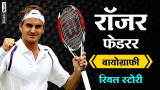 Roger Federer Biography || Success Story in Hindi