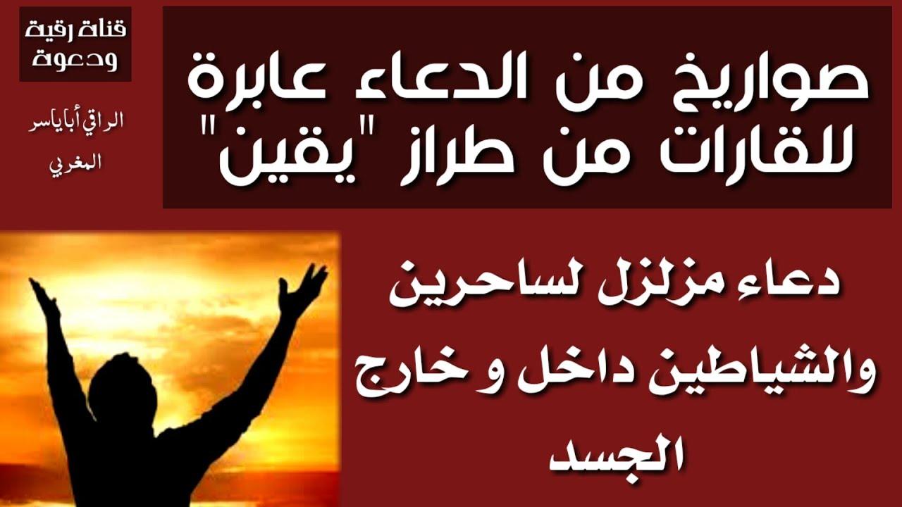 دعاء مزلزل بإذن الله لحصون الساحرين والساحرات وجنودهم داخل وخارج الجسد
