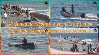 Рыбалка на Чёрном море в Сочи зимой в декабре Экстримально но с уловом