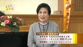 吳清富講師【大家來學易經141】| WXTV唯心電視台
