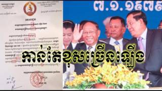 RFA Cambodia Hot News Today , Khmer News Today , 10 05 2017 , Neary Khmer