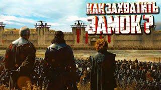 Как в Средневековье Рыцари Выдерживали Осаду Крепости, чтобы не отдать врагу замок