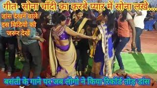 Nagpuri song_sona chandi ka karbe pyar me_singer_basanti Kumari